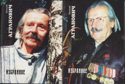 Евгений Агранович Избранное 2001