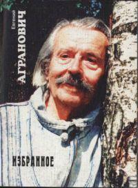 Евгений Агранович «Избранное» 2001