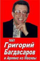 Григорий Багдасаров «Армяне из Москвы» 2002