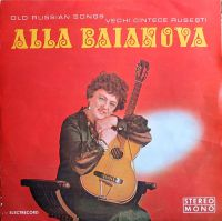 Алла Баянова Old Russian Songs 1973, 1974 (LP)