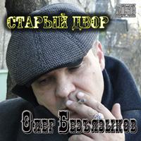 Олег Безъязыков «Старый двор» 2015
