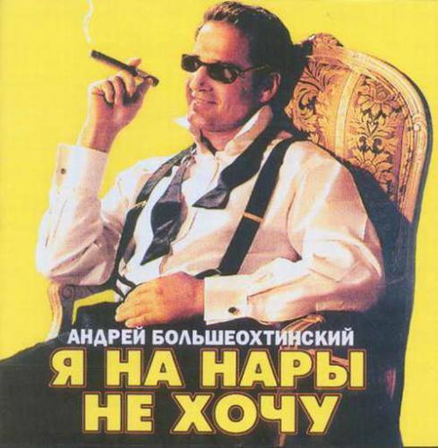 Андрей Большеохтинский Я на нары не хочу 1999