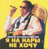 Андрей Большеохтинский «Я на нары не хочу» 1999