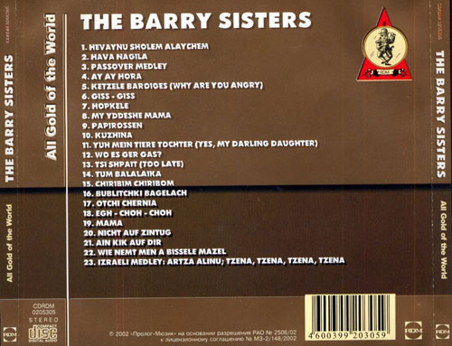 Сестры Берри The Barry Sisters All Gold Of The World 2002