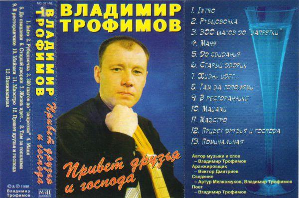 Владимир Трофимов-Рубцовский Привет друзья и господа 1998 (MC). Аудиокассета