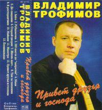 Владимир Трофимов-Рубцовский «Привет друзья и господа» 1998