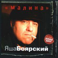 Яша Боярский «Малина» 2005