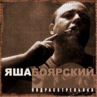 Яша Боярский «Подрасстрельная» 2002