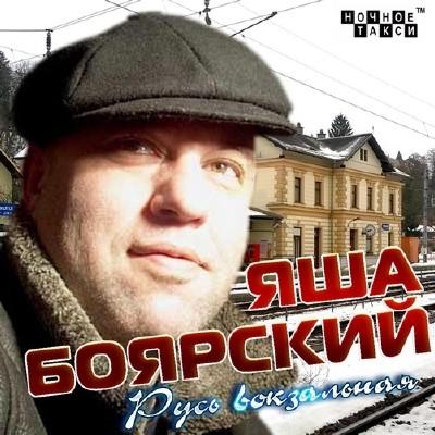 Яша Боярский Русь вокзальная 2013