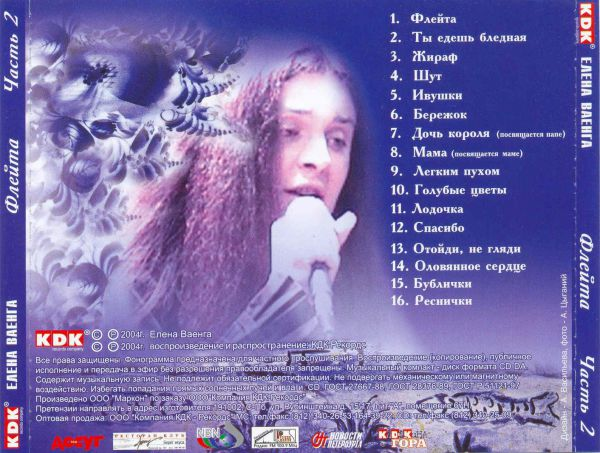 Елена Ваенга Флейта. Часть 2 2004