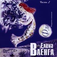 Елена Ваенга «Флейта. Часть 2» 2004