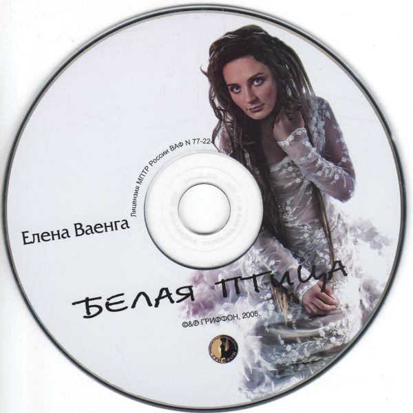 Елена Ваенга Белая птица 2005