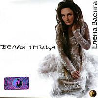 Елена Ваенга «Белая птица» 2005