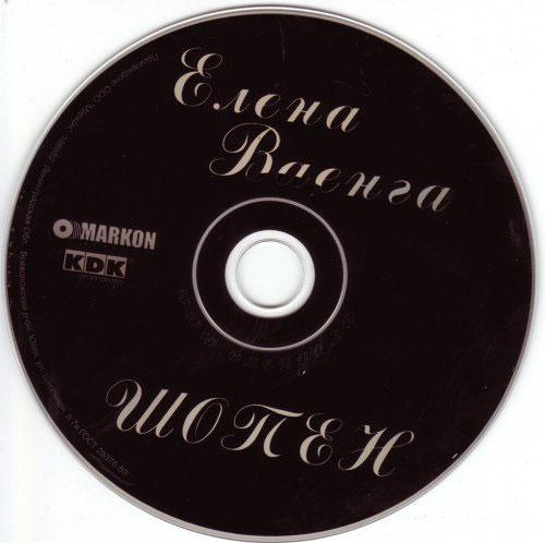 Елена Ваенга Шопен 2006