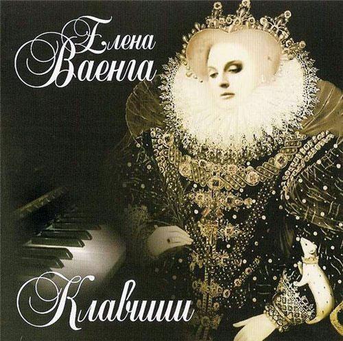 Елена Ваенга Клавиши 2008