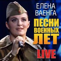Елена Ваенга «Песни военных лет» 2016