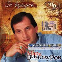 Марк Винокуров «Я вернусь... » 2008