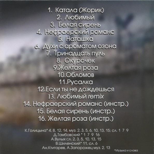Катерина Голицына Нефраерский роман 2002