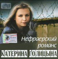Катерина Голицына «Нефраерский роман» 2002