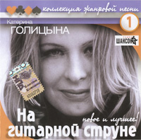 Катерина Голицына «На гитарной струне» 2008