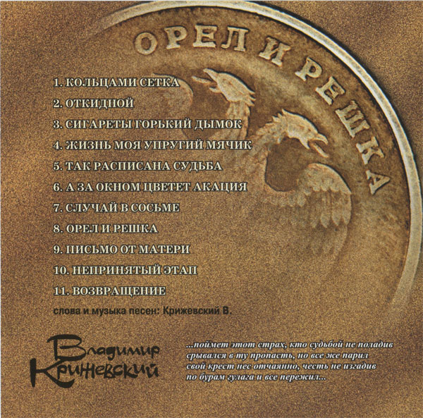 Владимир Крижевский Орёл и решка 2002 (CD)