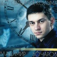 Владимир Бочаров «До свидания,  Колыма» 2000