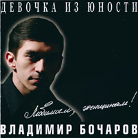 Владимир Бочаров «Девочка из юности» 2001