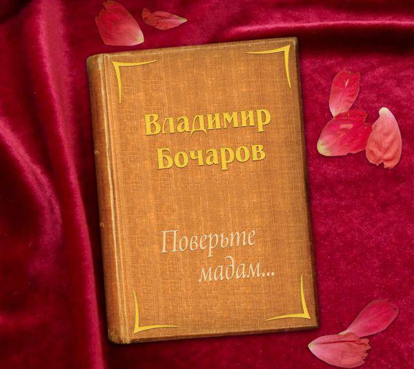 Владимир Бочаров Поверьте мадам… 2018