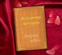 Владимир Бочаров «Поверьте мадам…» 2018