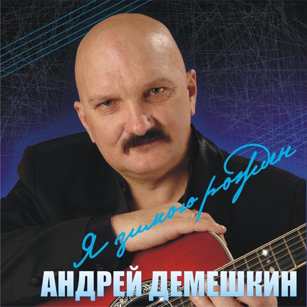 евгений коновалов биография фото