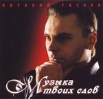 Виталий Гасаев «Музыка твоих слов» 2002