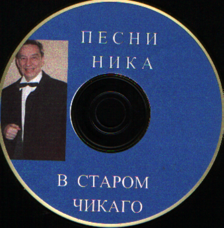 Евгений Евдокимов В старом Чикаго (Песни на стихи Ника М) 2009