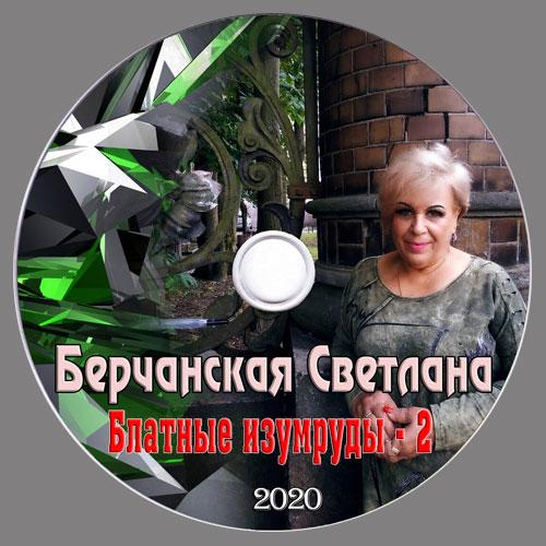 Светлана Берчанская Блатные изумруды - 2 2020