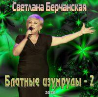 Светлана Берчанская «Блатные изумруды - 2» 2020