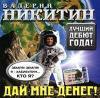 Валерий Никитин «Дай мне денег!» 2004