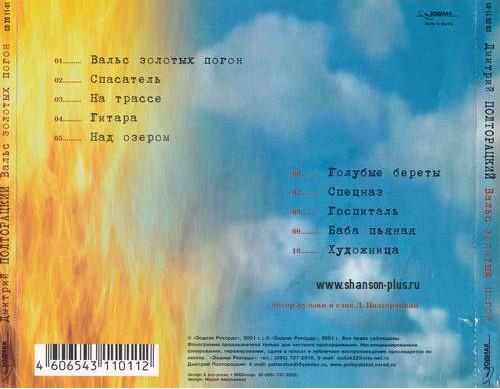 Дмитрий Полторацкий Вальс золотых погон 2001