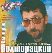 Дмитрий Полторацкий «Вальс золотых погон» 2001