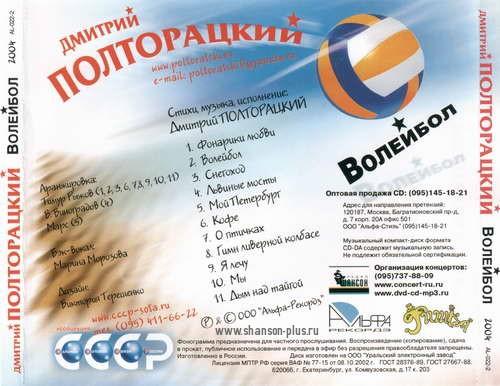Дмитрий Полторацкий Волейбол 2004