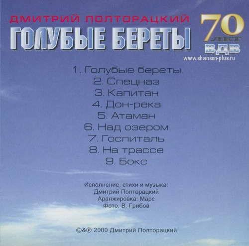 Дмитрий Полторацкий Голубые береты 70 лет ВДВ 2000