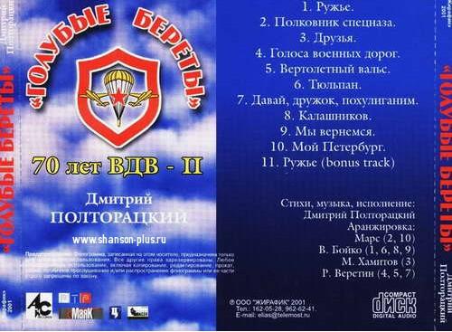 Дмитрий Полторацкий Голубые береты 70 лет ВДВ - 2 2001