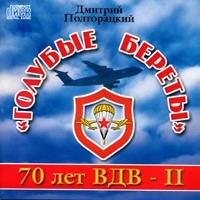 Дмитрий Полторацкий «Голубые береты 70 лет ВДВ - 2» 2001