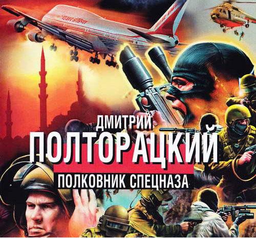 Дмитрий Полторацкий Полковник спецназа 2008