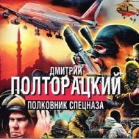 Дмитрий Полторацкий «Полковник спецназа» 2008
