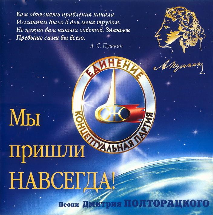 Дмитрий Полторацкий Мы пришли навсегда! 2003