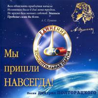 Дмитрий Полторацкий «Мы пришли навсегда!» 2003