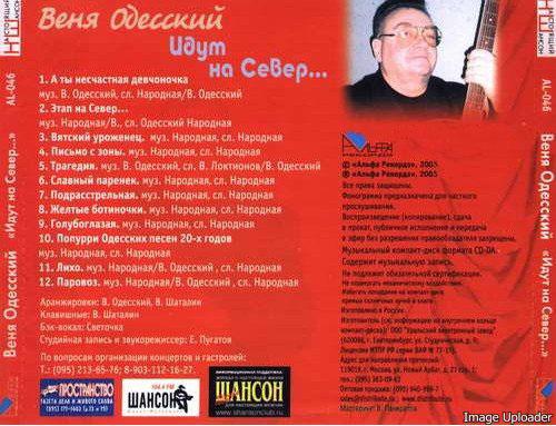 ОДЕССКИЙ ИВАН ЭТАП НА СЕВЕР MP3 СКАЧАТЬ БЕСПЛАТНО
