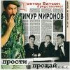 Тимур Миронов «Прости, прощай» 2001