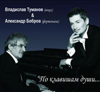 Владислав Туманов «По клавишам души... » 2013