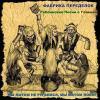 Гоблинские песни о главном 2010 (DA)