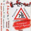 Ё-бе-це! №2. Русские народные стрём-частушки (1) 1996 (MC)